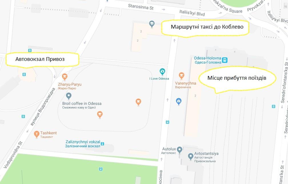Автовокзал Привоз Одеса